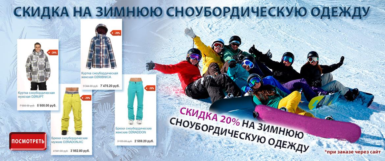 Сноуборд Одежда Распродажа